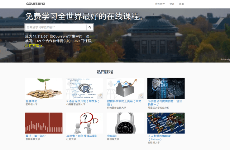 Coursera China Home Page