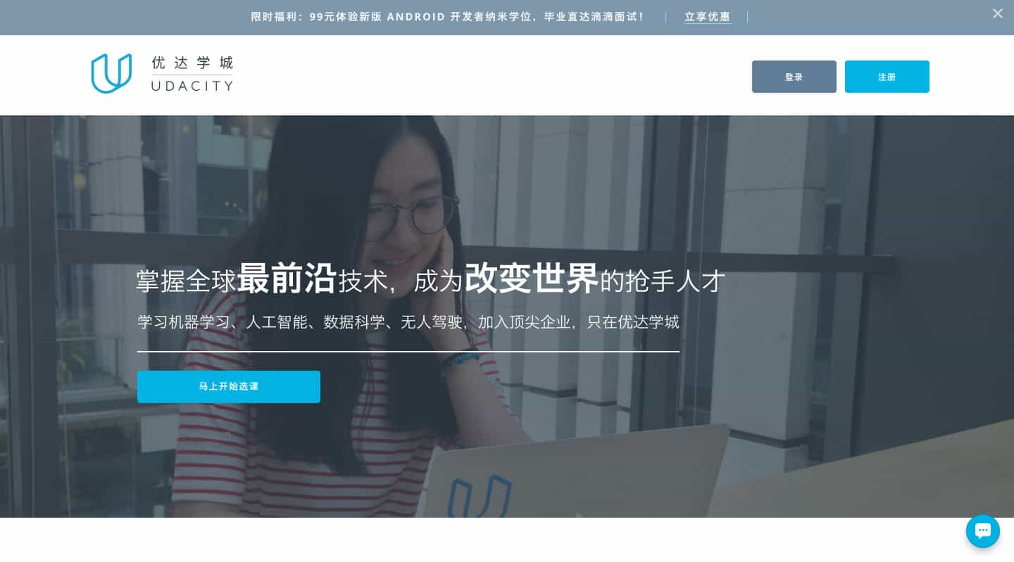 Udacity China Homepage